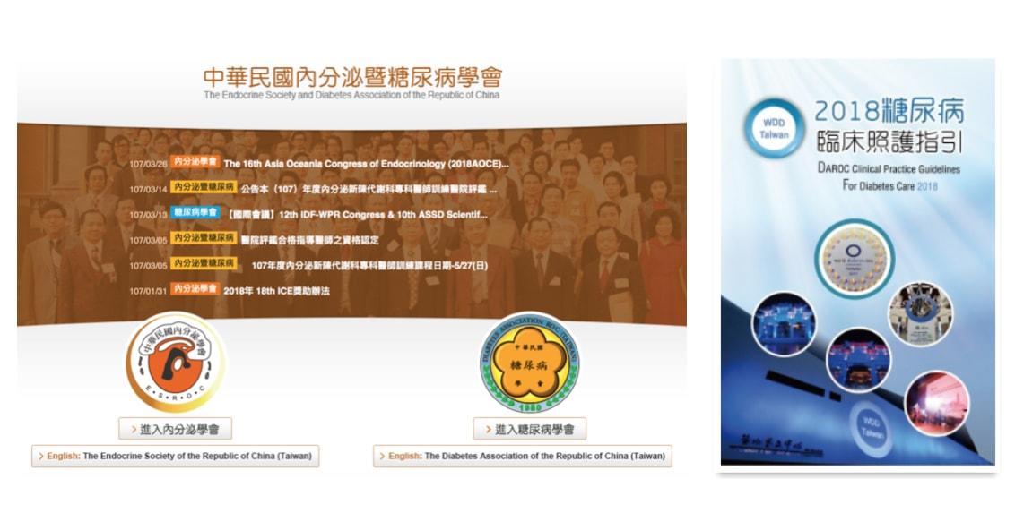 中華民國內分泌學會、中華民國糖尿病學會