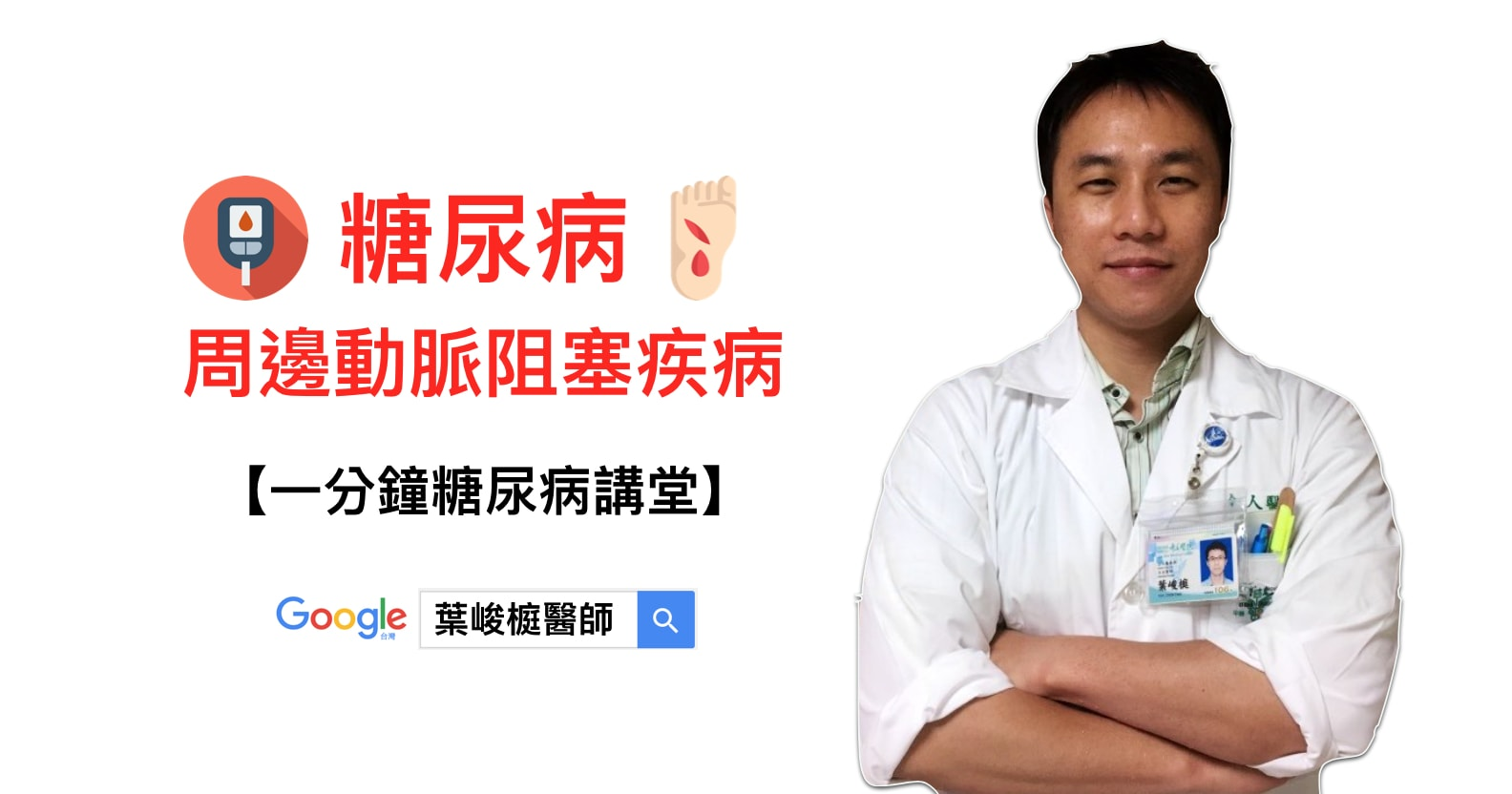 chun-ting-one-minute-talk-about-dm-diabetic-peripheral-arterial-occlusion-disease