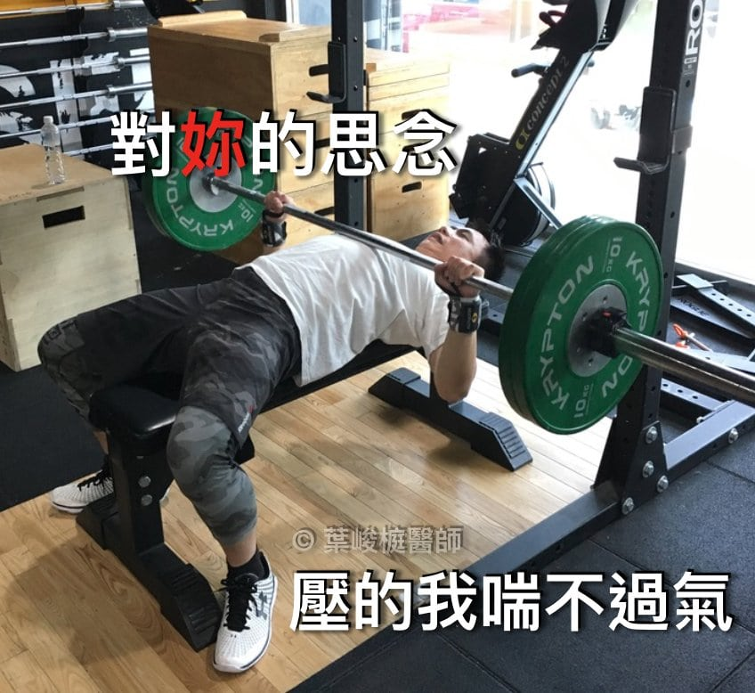 chunting flirting chest press