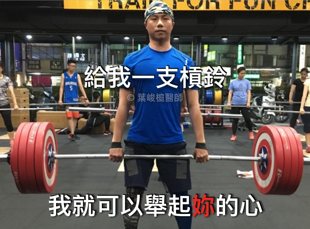 chunting flirting deadlift