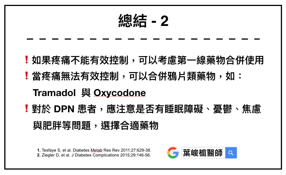 糖尿病周邊神經病變疼痛 (Diabetic peripheral neuropathic pain, DPNP)