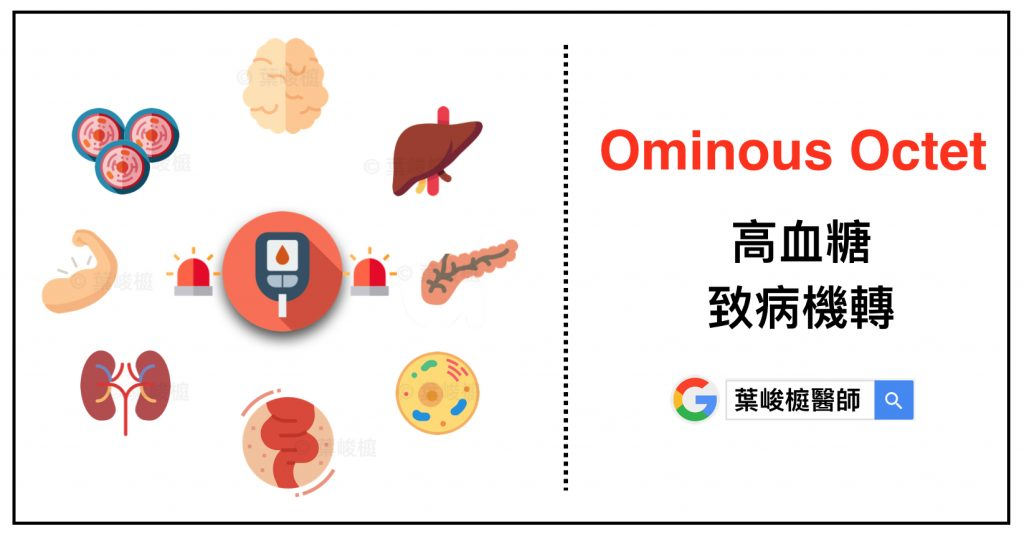 糖尿病, ominous octet
