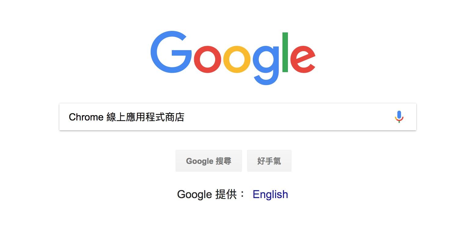 Chrome 線上應用程式商店