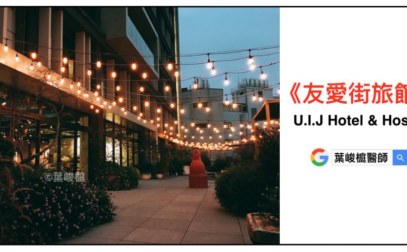 台南住宿 🔜《U.I.J Hotel & Hostel 友愛街旅館》文藝風格旅社