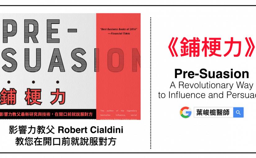 《鋪梗力》影響力教父 Robert Cialdini,教您在開口前就說服對方 👄