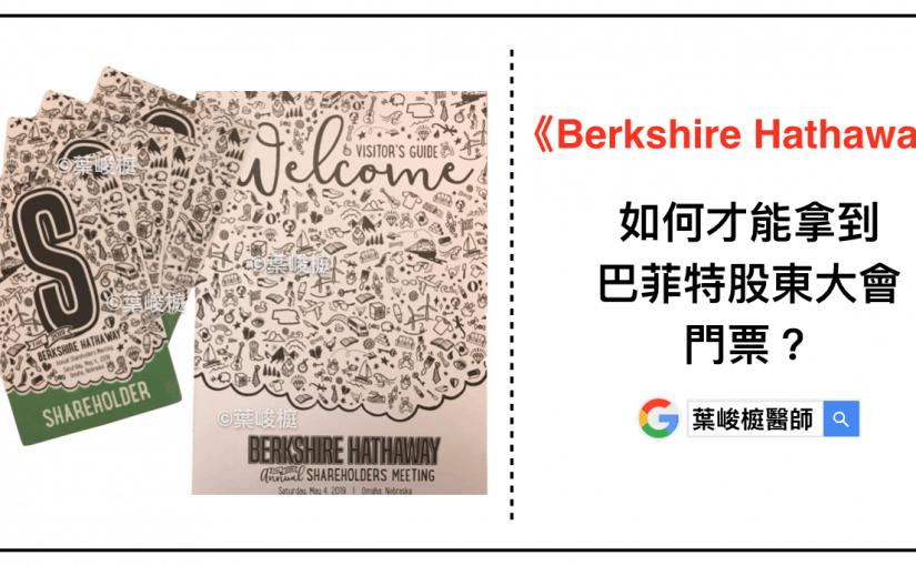 《Berkshire Hathaway》如何才能拿到巴菲特股東大會(波克夏·海瑟威)門票?