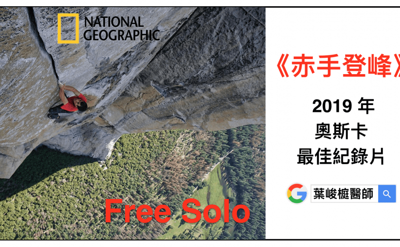 《Free Solo 赤手登峰》2019 奧斯卡最佳紀錄片:Alex Honnold 徒手無繩獨自攀岩,征服 3200 英呎高「酋長岩」