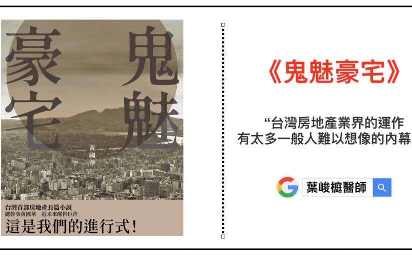 《鬼魅豪宅》台灣總人口倒退,房地產新案齊發!可怕的不是鬼魅,而是人心的算計與貪婪💰