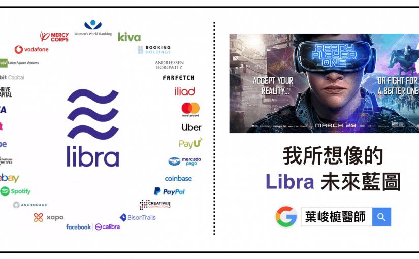 《區塊鏈》我所想像的 Libra 未來藍圖