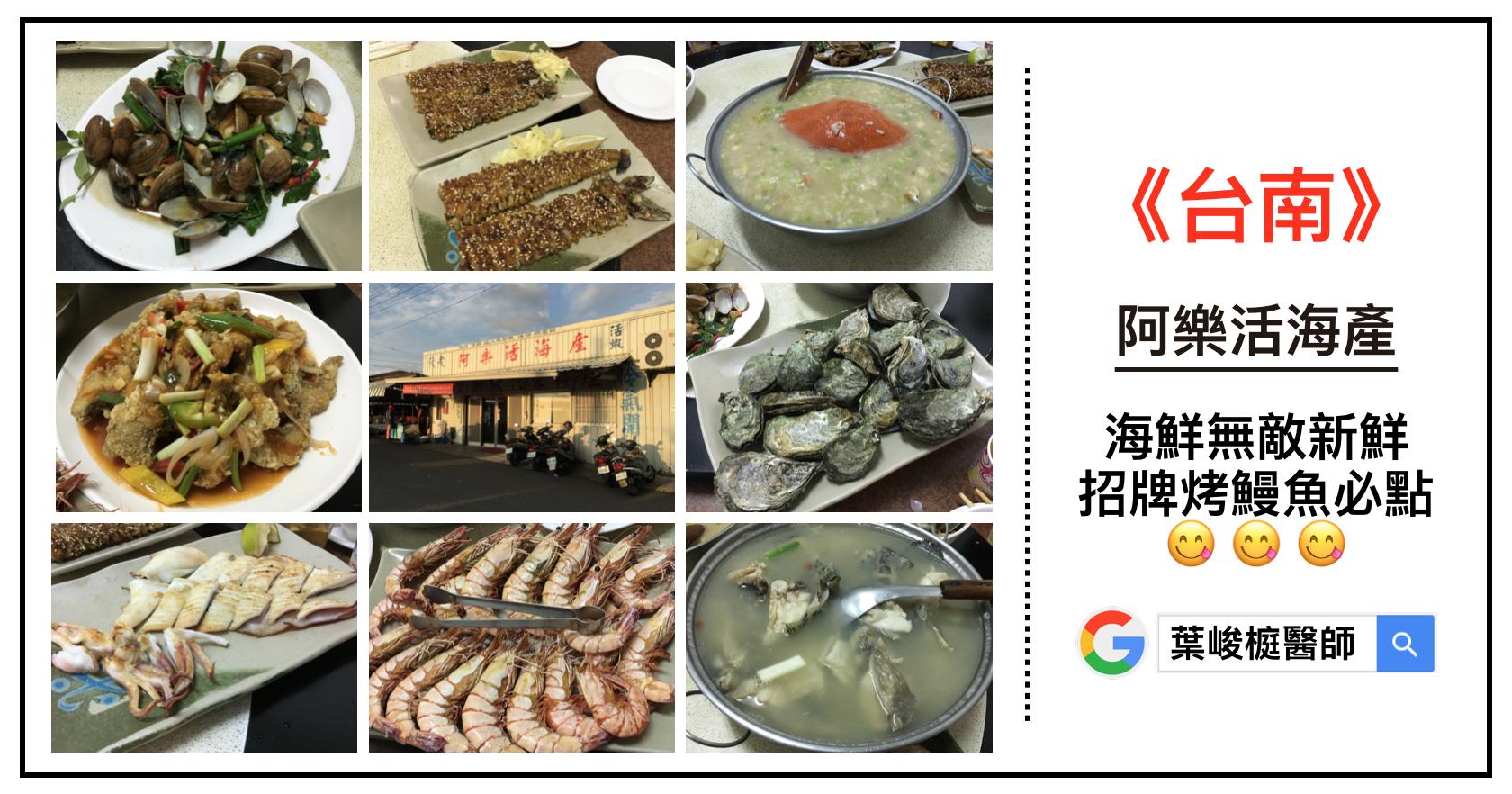 tainan seafood