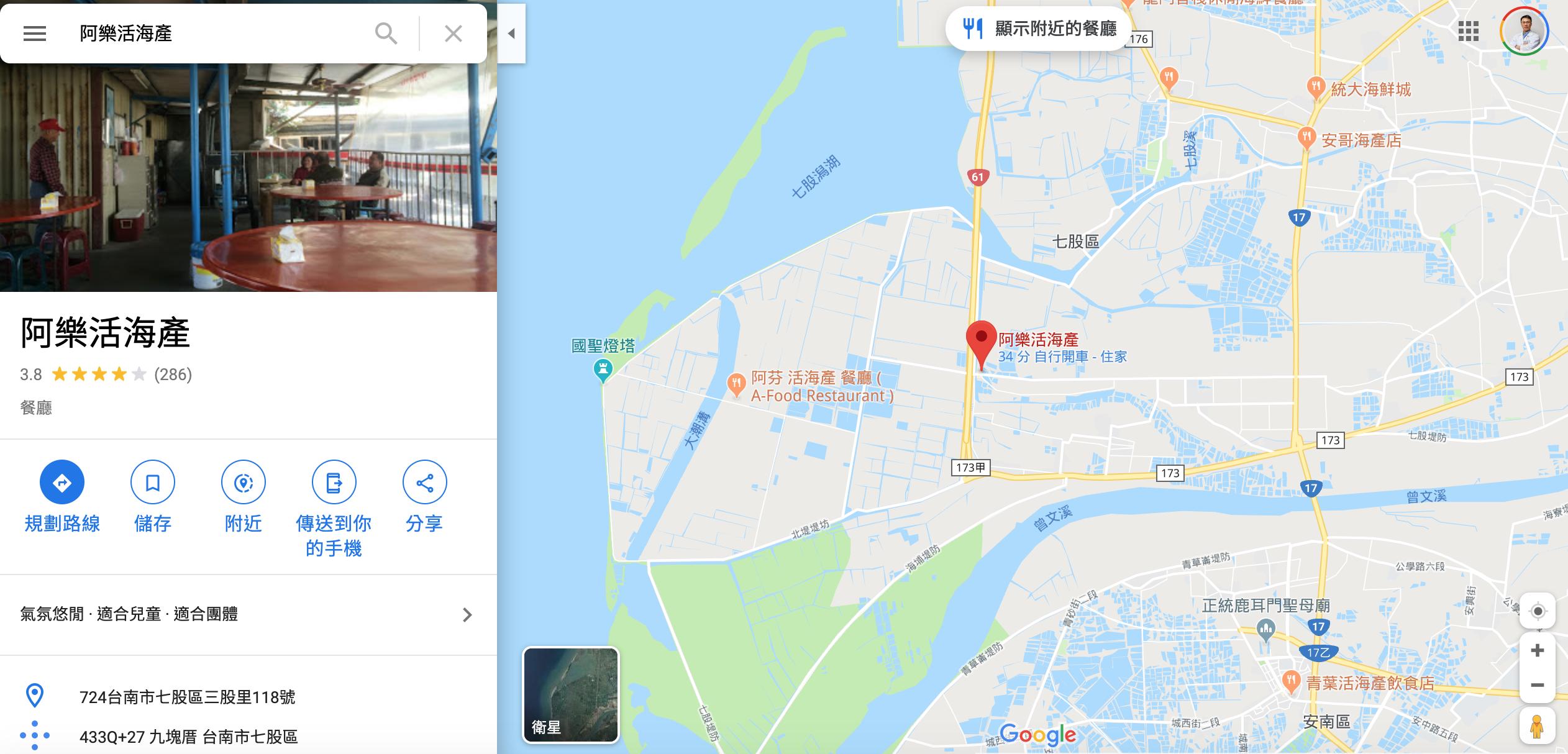 台南 海產