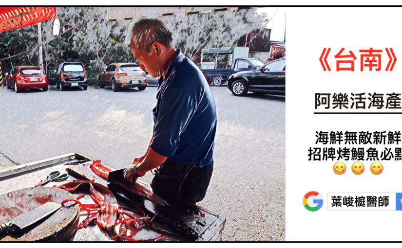 《台南》阿樂活海產 🔜 奇美許文龍董事長是常客,海鮮無敵新鮮,招牌烤鰻魚必點😋