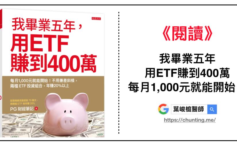 《閱讀》我畢業五年,用ETF賺到400萬:每月1,000元就能開始!~ PG財經筆記