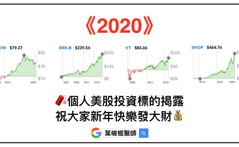 《2020》個人美股投資標的揭露 ~ 祝大家新年快樂發大財 🧨