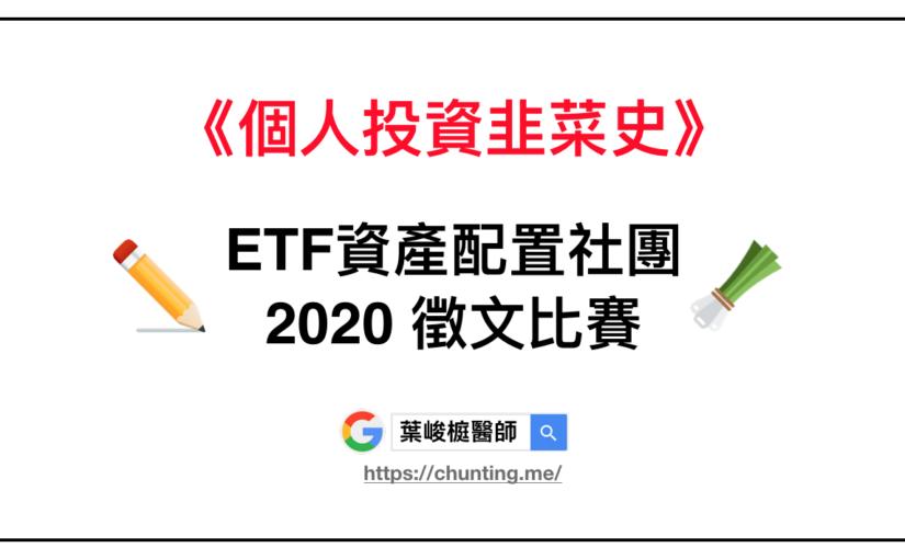 《個人投資韭菜史》ETF資產配置社團~2020 徵文比賽