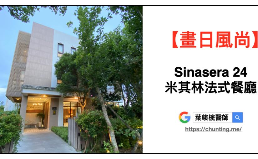 《畫日風尚 Sinasera 24》台東長濱隱密休閒會館 ~ 米其林法式餐廳值得一訪!