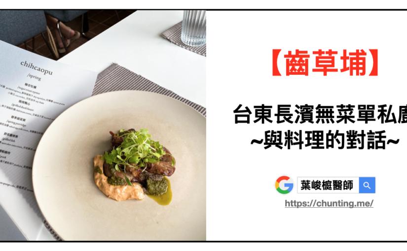 《齒草埔-料理人的家》台東長濱無菜單私廚~與料理的對話