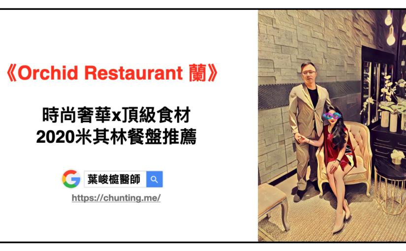 《Orchid Restaurant 蘭》時尚奢華x頂級食材~2020米其林餐盤推薦🏆