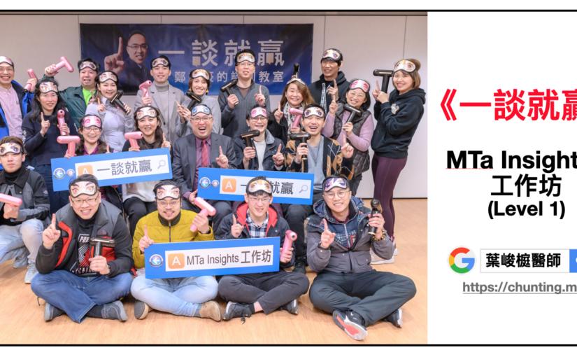 《一談就贏  MTa 工作坊》你以為的團隊合作,其實充滿混亂與衝突!