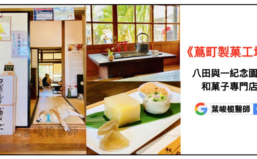 🇯🇵免出國就可享受日本度假氣氛!八田與一紀念園區《蔦町製菓工坊》和菓子專門店🍮