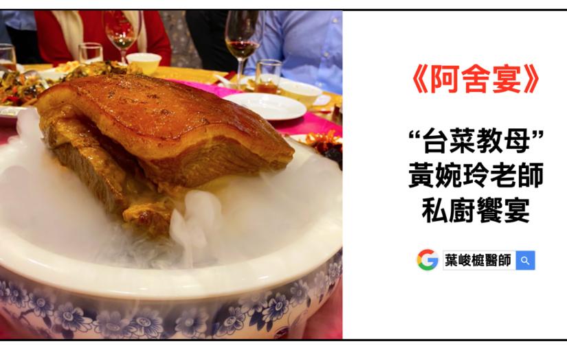 新春《阿舍宴》開桌!台菜教母黃婉玲老師私廚饗宴😋