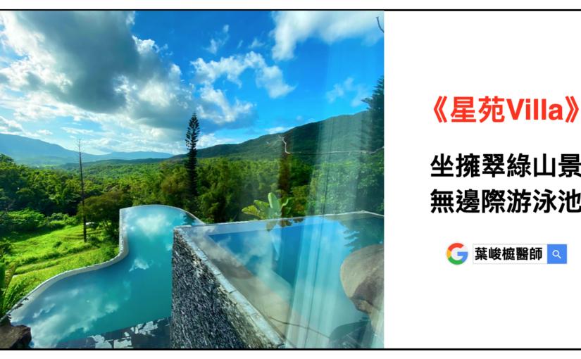 屏東秘境《星苑Villa》坐擁翠綠山景的無邊際游泳池 🏊